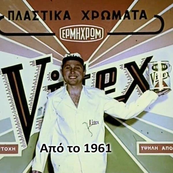 VITEX History