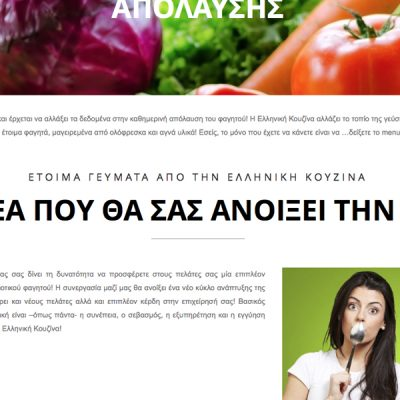 HELLENIC COUISINE Website